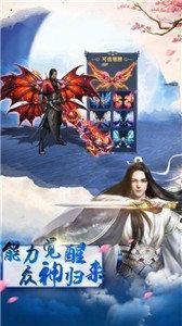 剑鸣仙途红包版图1
