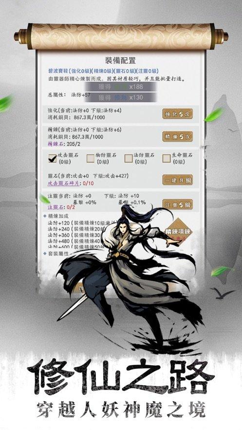封魔仙尊图3