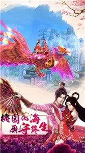 剑鸣仙途红包版图2