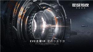 EVE星战前夜无烬星河图3