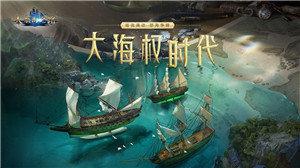 大航海之路图1