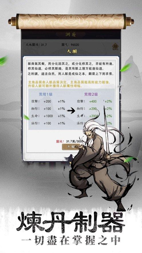 封魔仙尊图2