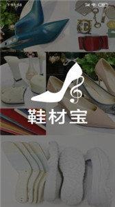鞋材宝图3