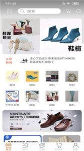 鞋材宝图2
