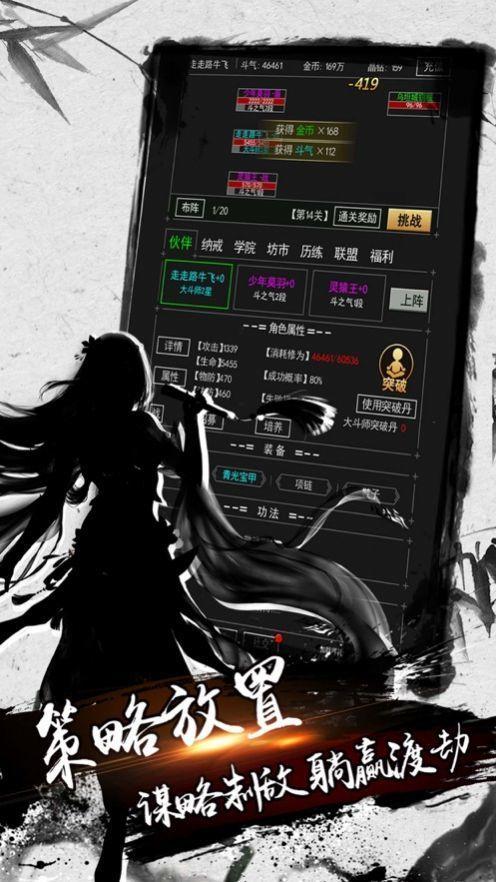 武道神尊文字游戏破解版图2