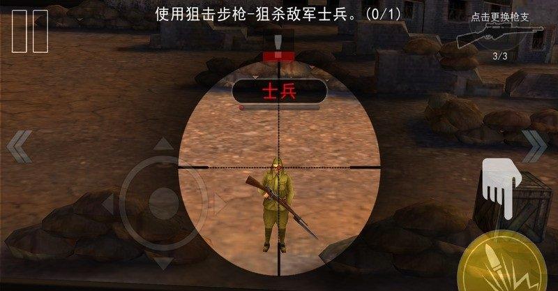 二战狙击破解版图2