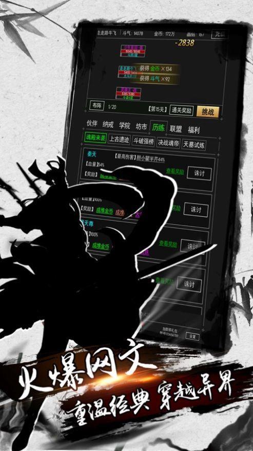 武道神尊文字游戏破解版图3
