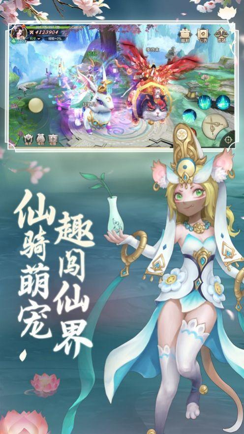 玉女修仙传双修版图3