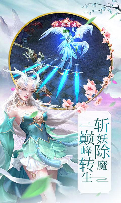 玉女修仙传图1