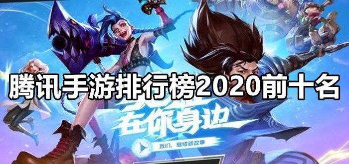 腾讯手游排行榜2020前十名