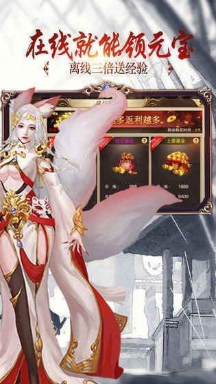 上古仙缘红包版图2