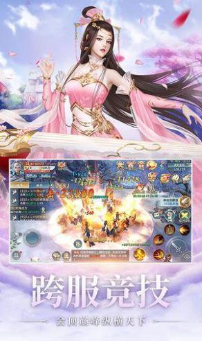 仙魔剑霸天神器最新版图3