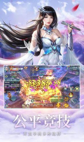仙魔剑霸天神器最新版图1