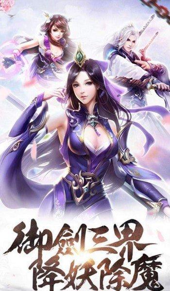 青璃剑仙官方版图3