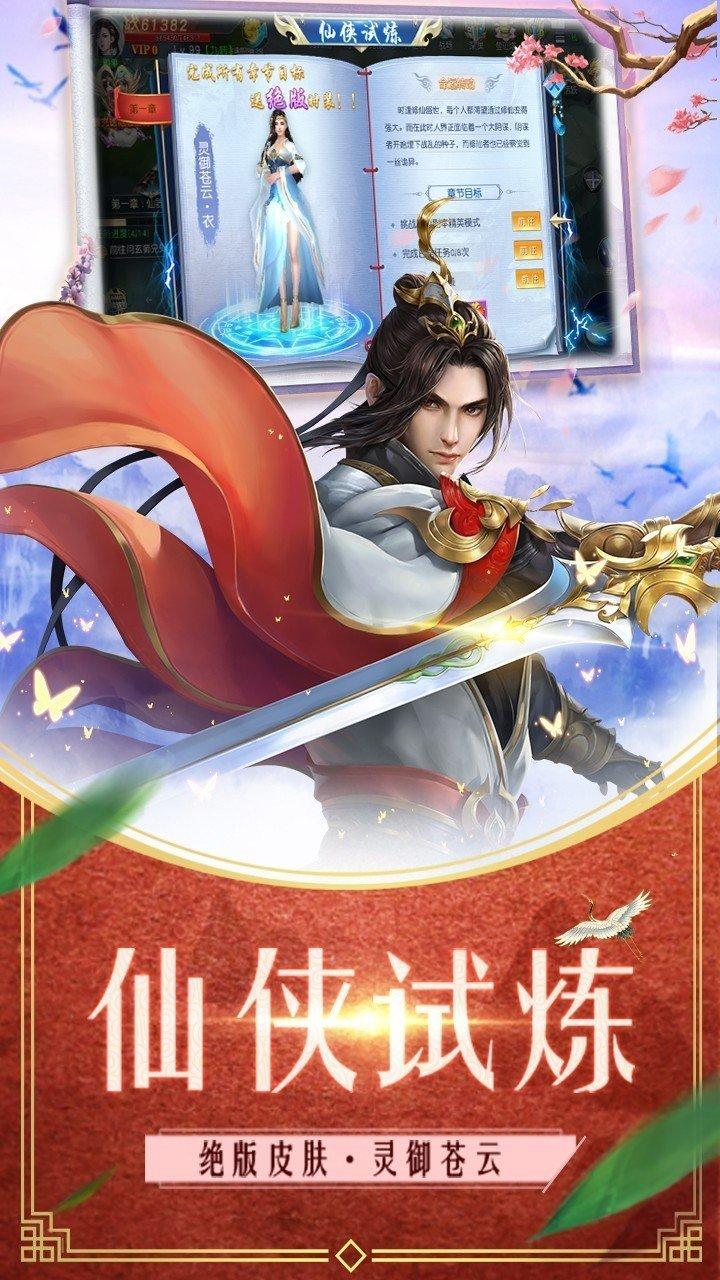 仙梦奇侠红包版图1