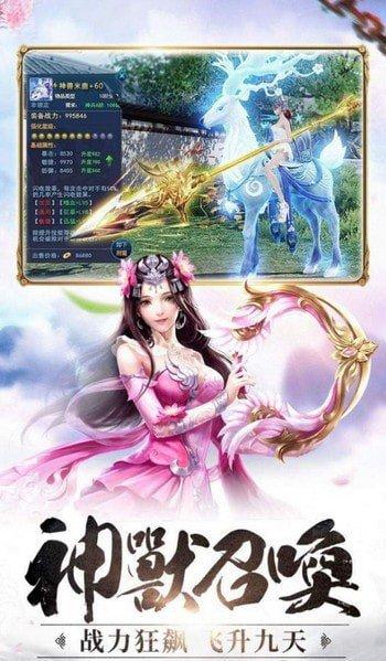 青璃剑仙官方版图1