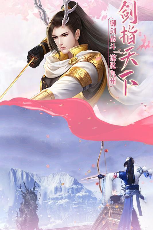 仙魔剑霸天神器图3