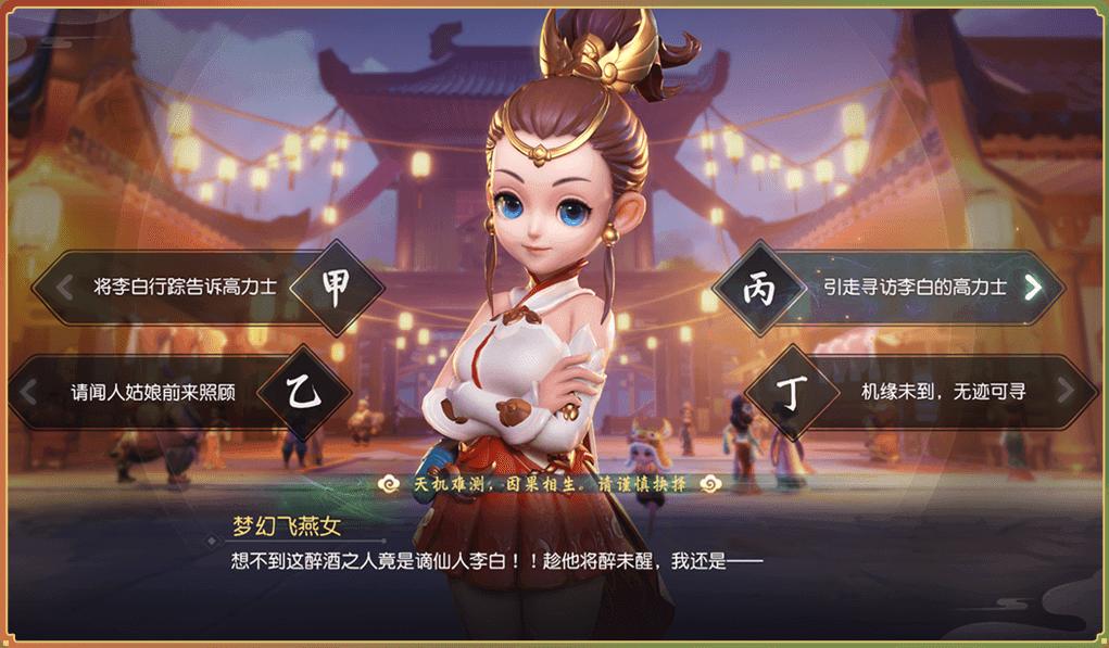 梦幻西游三维版图5