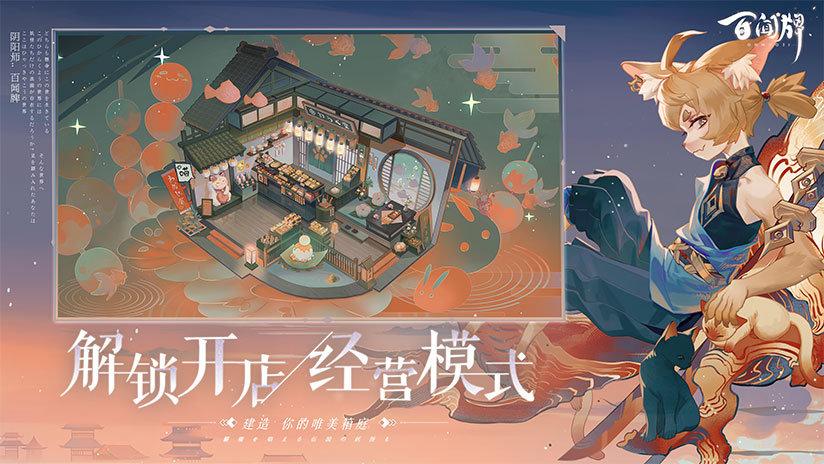阴阳师百闻牌联动版图3