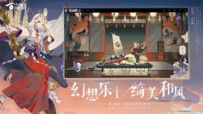 阴阳师百闻牌联动版图2