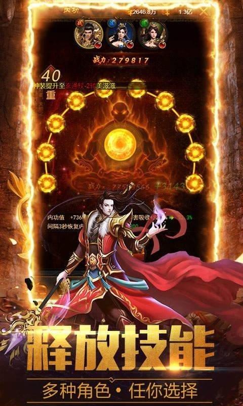 9377吸血传奇龙皇传说图1