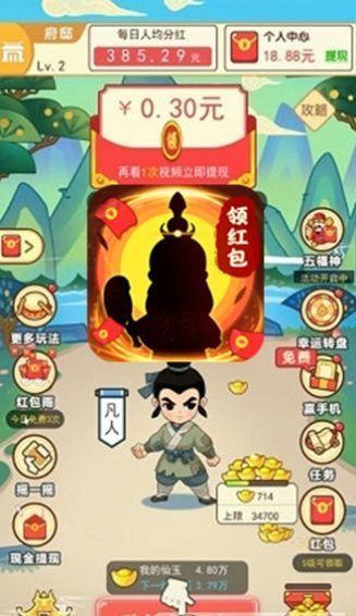 修仙成首富红包版图2