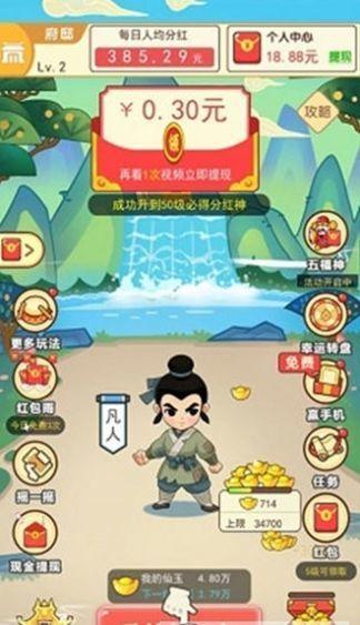 修仙成首富红包版图3