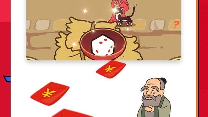 驸马请回答红包版图3