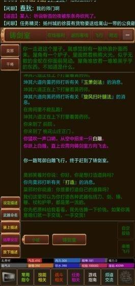 放置文字御剑修仙图4