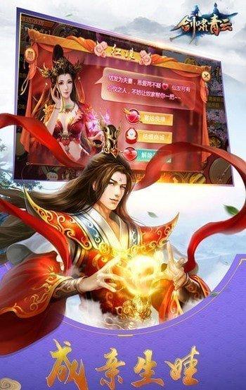 剑啸青云红包版图2
