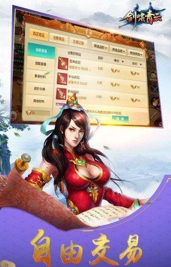 剑啸青云红包版图3