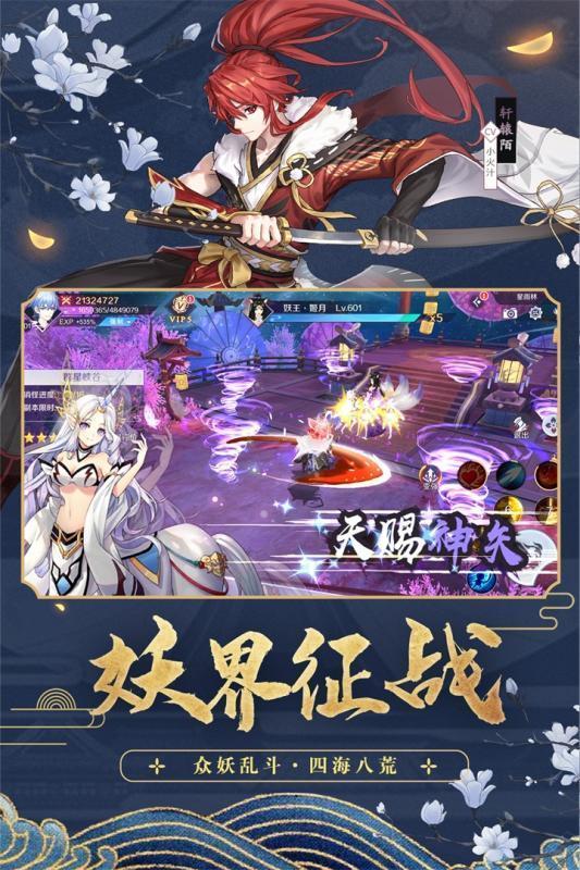 梦幻灵姬红包版图2