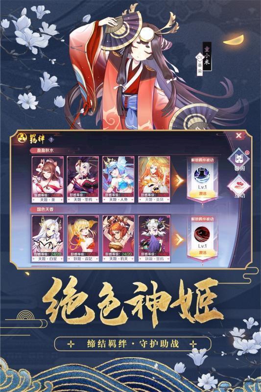 梦幻灵姬红包版图3