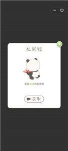 熊猫去哪儿最新红包版图1