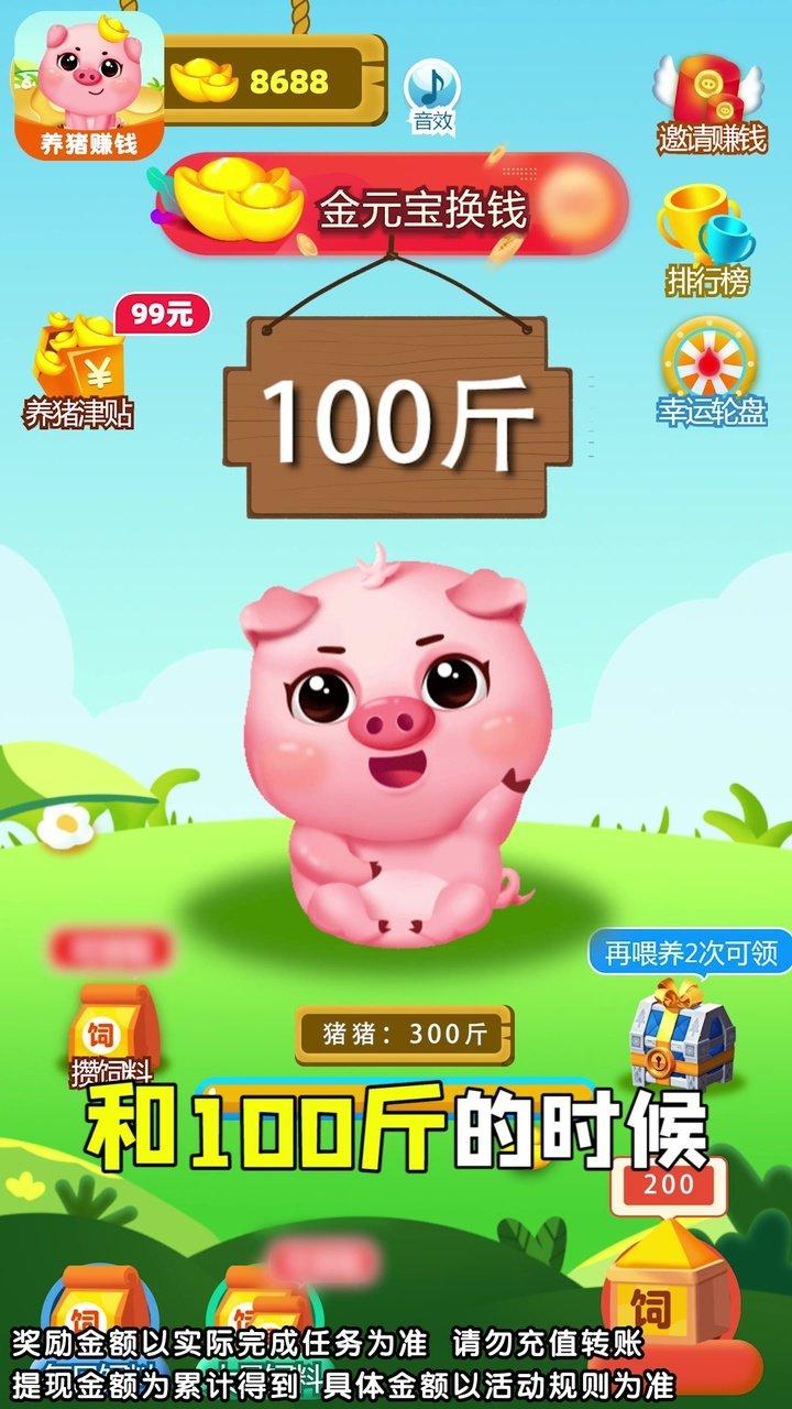 猪猪庄园红包版图4