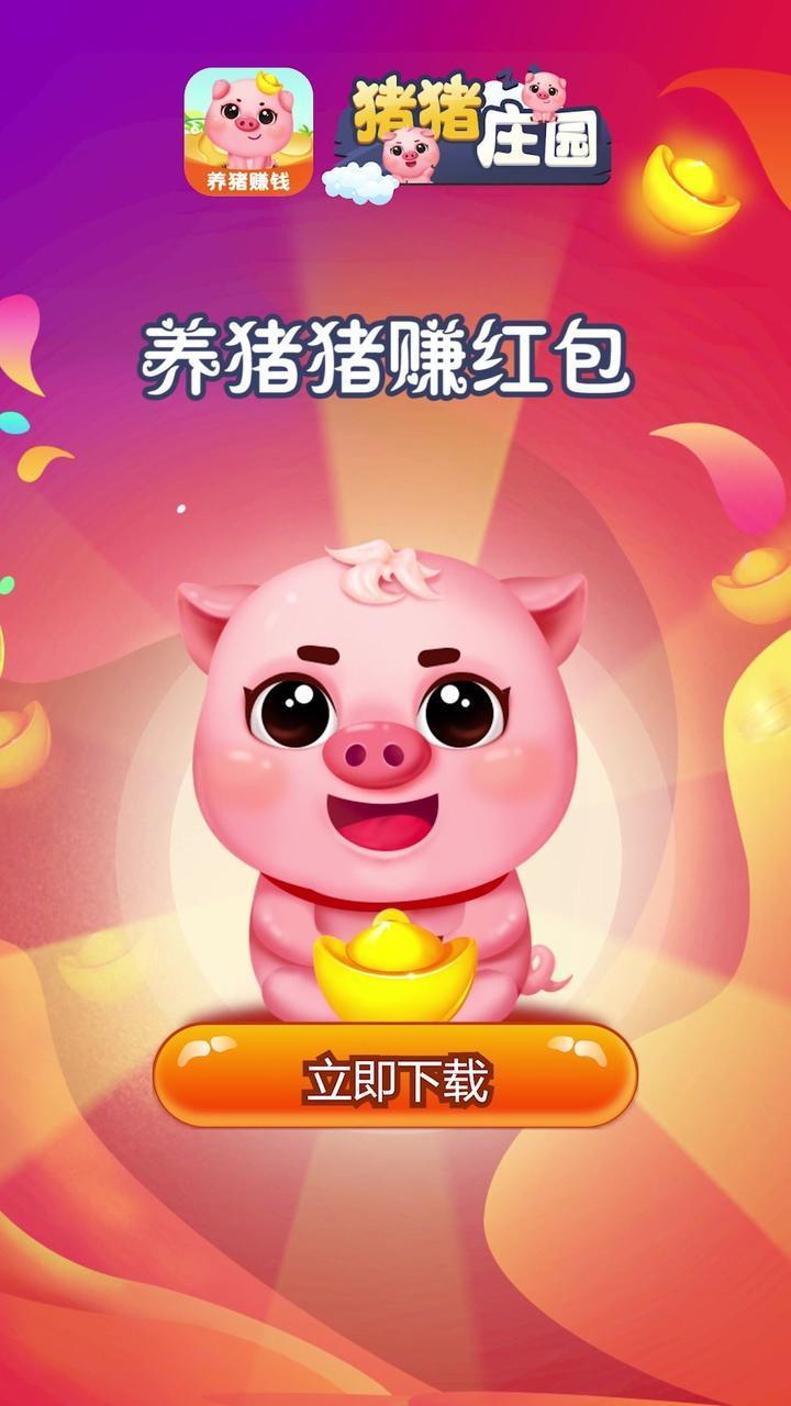 猪猪庄园红包版图3