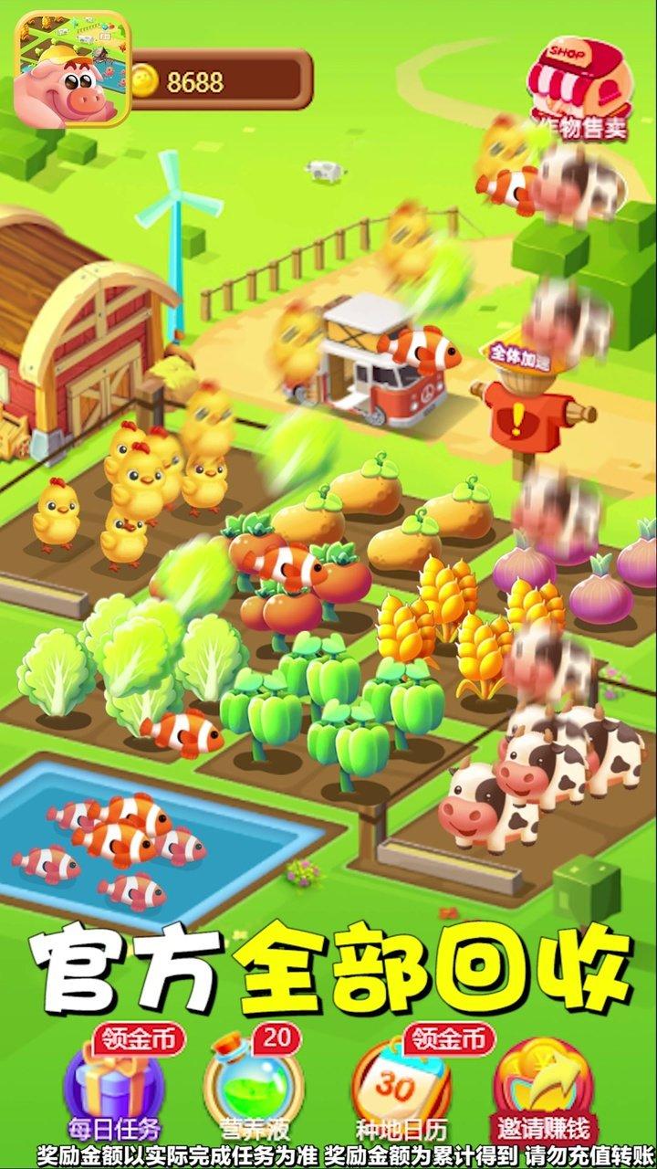 我的农田红包版图1