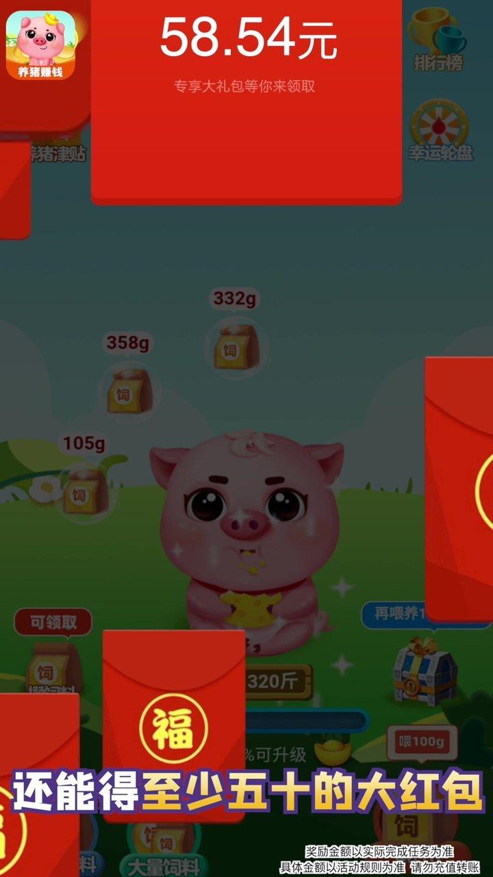 猪猪庄园红包版图1