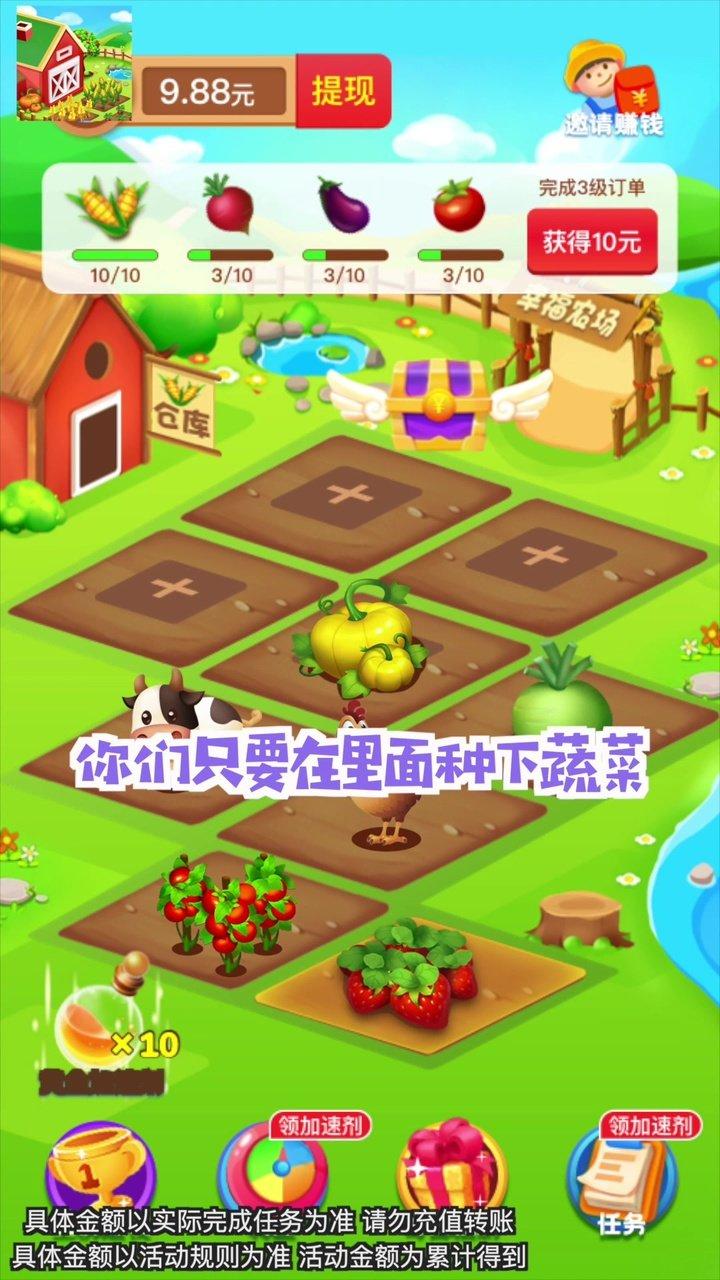 幸福农场红包版图3
