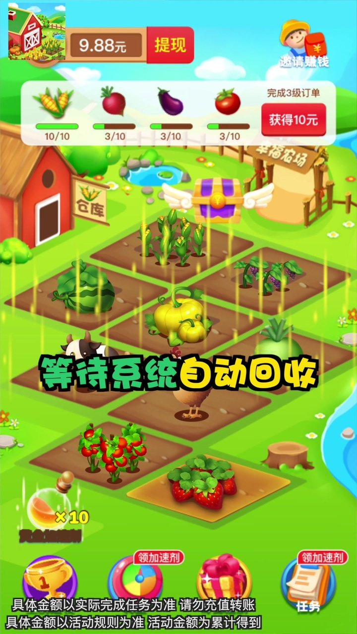 幸福农场红包版图2