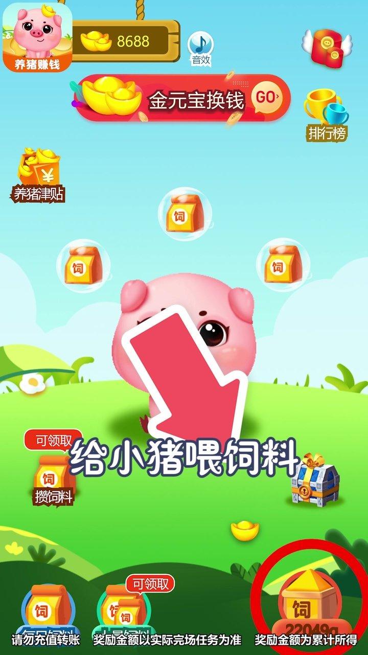 猪猪庄园红包版图2