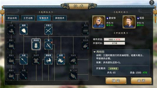 三国志汉末霸业安卓版图4