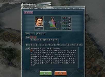 三国志11血色衣冠图2
