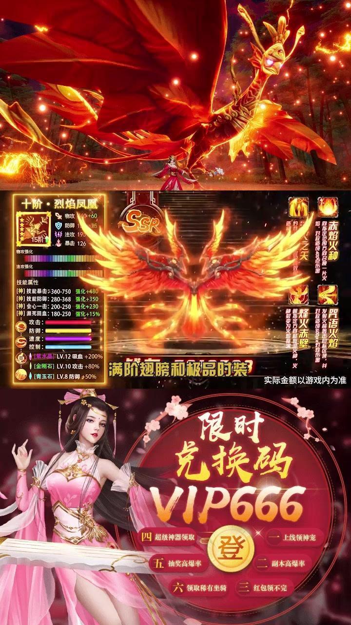 仙梦奇缘双修版返利版图2