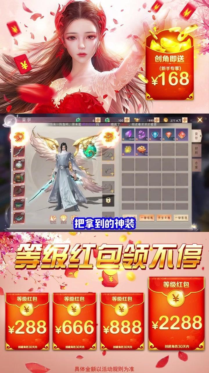 仙梦奇缘双修版返利版图5