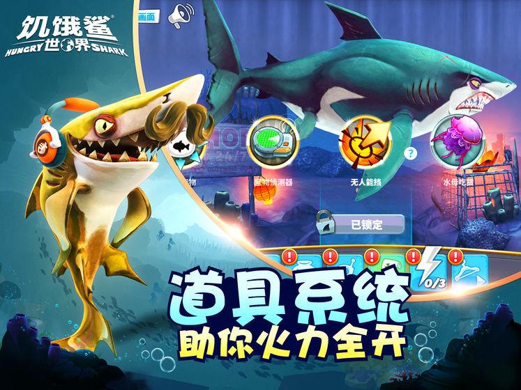 饥饿鲨世界破解版内购最新版图2
