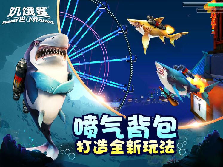 饥饿鲨世界破解版内购最新版图4