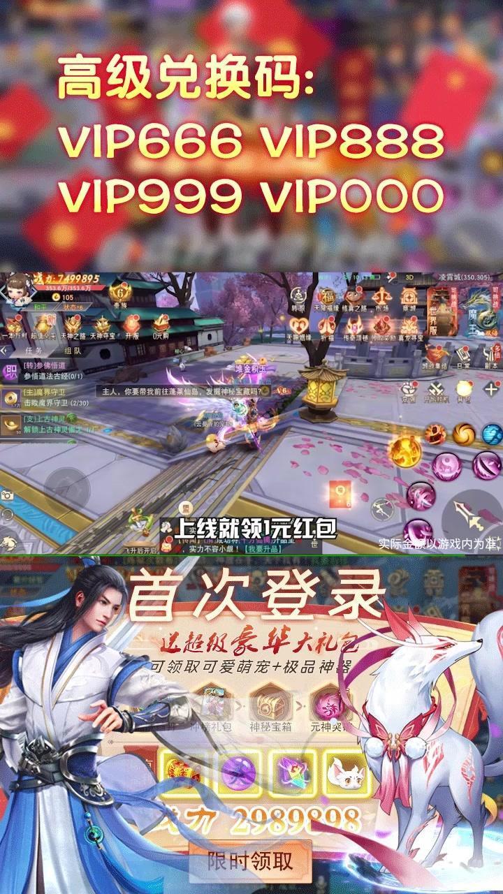 仙梦奇缘双修版返利版图3