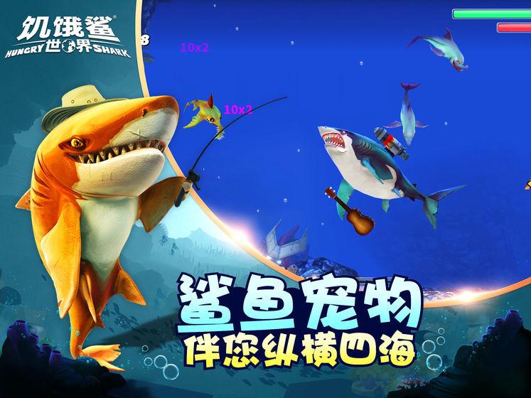 饥饿鲨世界破解版内购最新版图3
