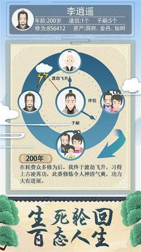 修仙式人生破解版内置菜单版图4